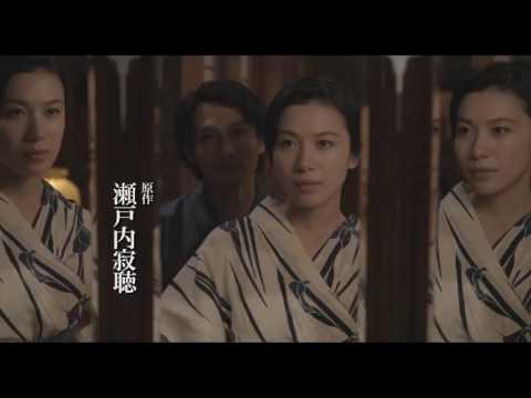 【特別映像】村川絵梨、安藤政信と白昼堂々の熱い抱擁「逢いたかった…」 『花芯』