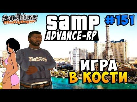 Advance-Rp [SAMP] #151 - ИГРА В КОСТИ (Казино)