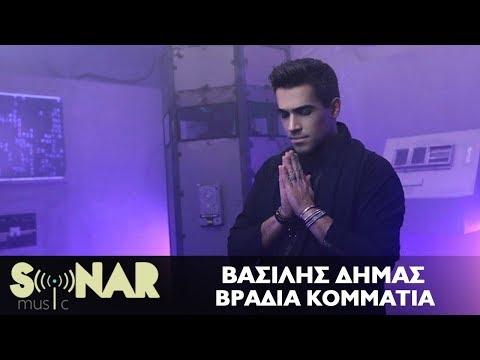 Βασίλης Δήμας - Βράδια Κομμάτια - Official Lyric Video