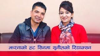 OK Masti Talk With Jharana & Sunil Thapa ||झरनाको हट सिनमा सुनीलको रियाक्सन||