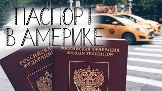 можно ли путешествовать с паспортом на девичью фамилию?