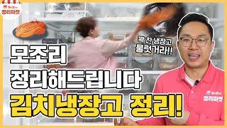 sub)김치냉장고 종류별 정리 꿀팁 대공개! | 정리마…
