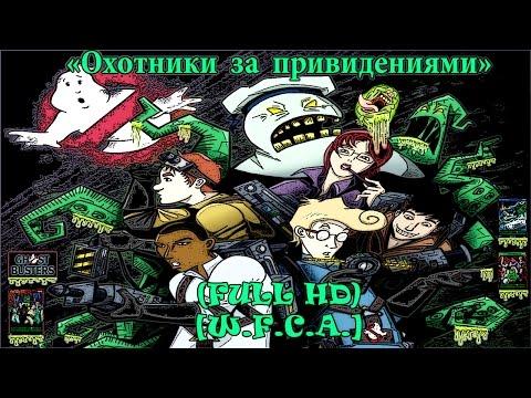Настоящие охотники за привидениями мультфильм 1 сезон 3 серия