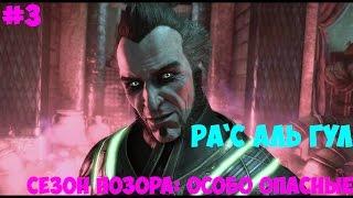 Прохождение Batman: Arkham Knight на Русском [PС 60fps] — DLC: Ра