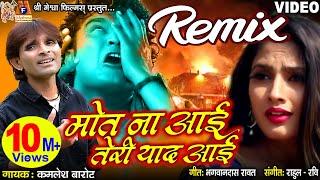 Maut Na Aayi Teri Yaad Aai || Hindi Remix Sad Song || Kamlesh Barot || मौत न आई तेरी याद आई ||