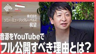 宇多田ヒカル宣伝プロデューサーが語る「サブスク時代のエコシステムの作り方」