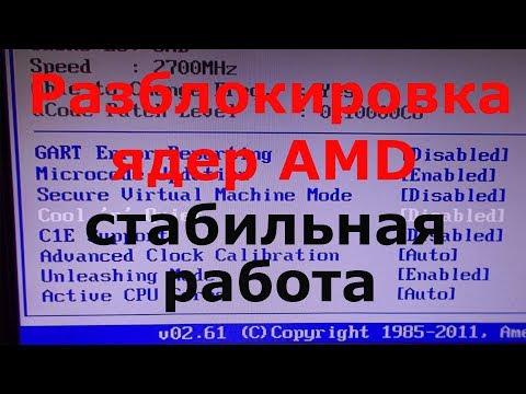 Разблокировка ядер AMD