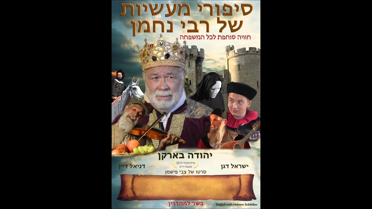 ישראל דגן  | יהודה ברקן | טוב לי בחיים | israel dagan | tov le bhaim | Yehuda Barkan