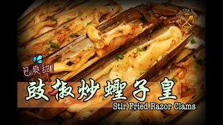 【豉椒炒蟶子皇】保證爽甜!零失敗!5分鐘家中簡易做法 - Stir Fried Razor Clams HK Style 【Chin/Eng Sub.】