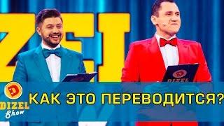 Трудности перевода: названия известных фильмов на украинском | Дизель Шоу