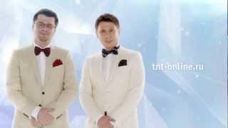ТНТ-заставка - Поздравление от Тандема!