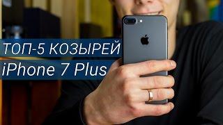 iPhone 7 Plus: 5 причин КУПИТЬ. Сильные качества и достоинства iPhone 7 Plus от FERUMM.COM