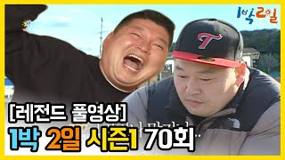 [1박2일 시즌 1] - Full 영상 (70회) 2D…