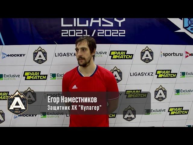 Егор Наместников – защитник ХК