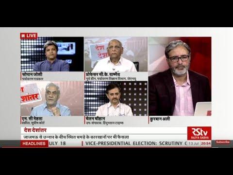 Desh Deshantar: NGT decision on Ganga Banking Zone