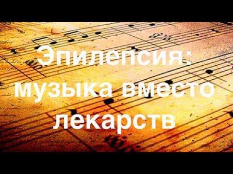 Эпилепсия: музыка вместо лекарств