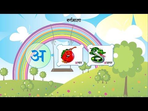 Hindi Alphabets (Hindi Varnamala अ से ज्ञ) Complete With Pronunciation