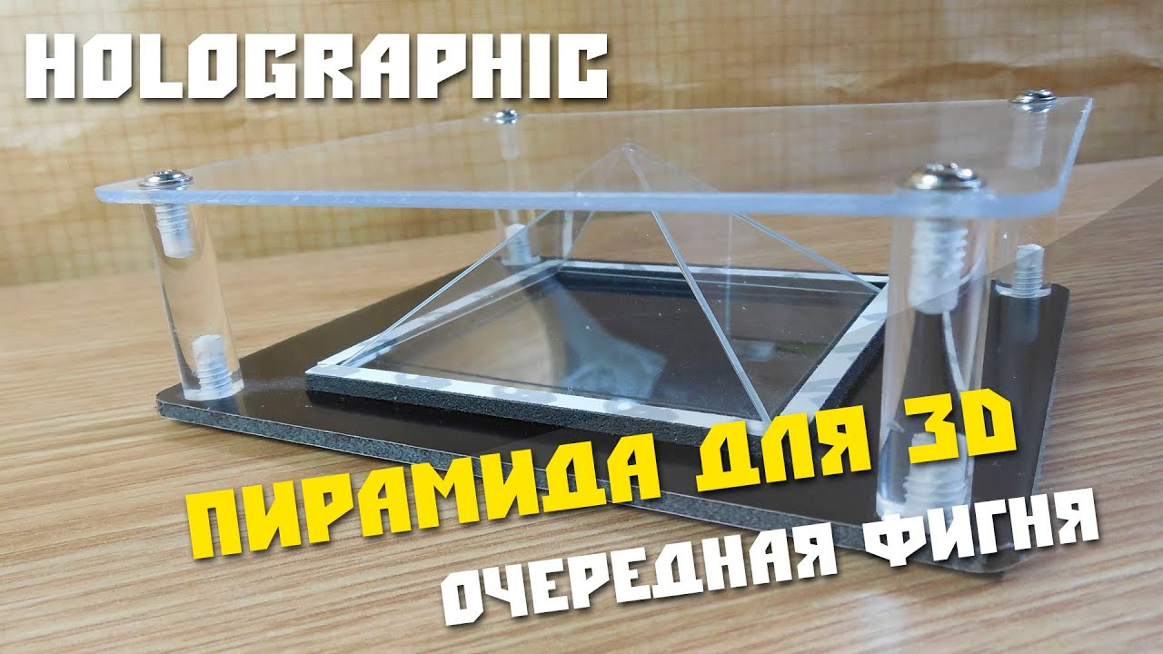 Amazon. Com: weka 3d hologram pyramid display holographic showcase for smartphones christmas gift: toys & games.