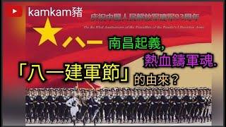 南昌起義, 熱血鑄軍魂  『 八一建軍節』的由來?| kamkam豬