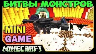 ч.13 Битвы Монстров Minecraft - Молотоголовый против Лаки блоков (OreSpawn Mod)