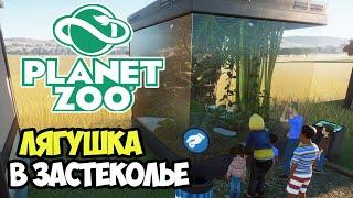 Мелкие животные в экспозиции и реклама | Planet Zoo [Beta] #6