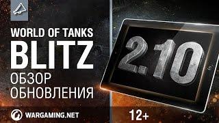 WoT Blitz. Обзор обновления 2.10