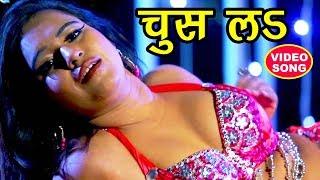 आ गया #Dj पर बजने वाला गाना - चुस लेब - Chus Leb - Nawab V K Singh - Bhojpuri Hit Song 2018