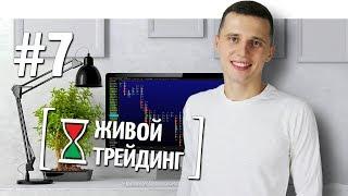 Живой трейдинг   Выпуск #7