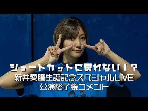 新井愛瞳 二十歳最後のコメント! #アプガ