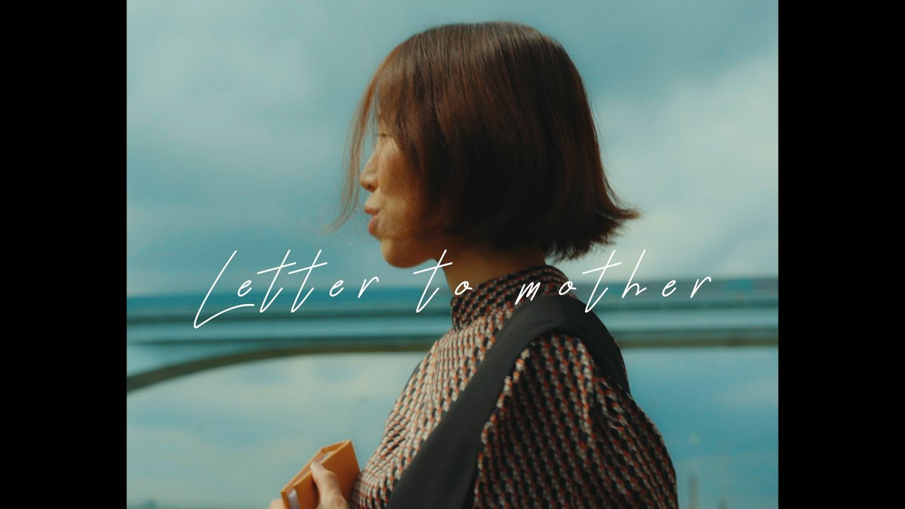 Яieko『Letter to mother』- Music Video -