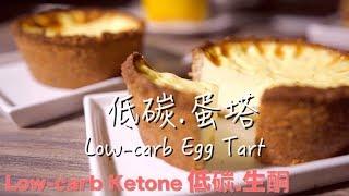 easy Low carb Egg Tart 簡單做低碳蛋塔《低碳生酮甜點 Low carb Ketone Dessert》