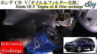 ホンダ CRーV「オイル&フィルター交換」 /Honda CR-V