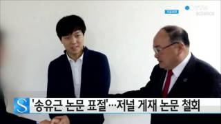 송유근 논문 표절…국제 학술지 게재 논문 철회   YT…
