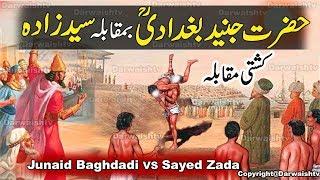 Junaid Baghdadi R.A Aur Syed Zada - Junaid Baghdadi ki Kushti - Wali Allah ki kushti By Azam Hussain