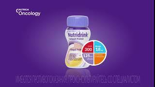 Nutridrink Protein - лечебное питание №1 по рекомендации онкологов
