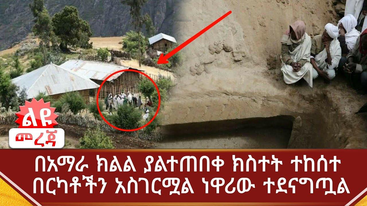 Download Ethiopia ልዩ መረጃ - በአማራ ክልል ያልተጠበቀ ክስተት ተከሰተ በርካቶችን አስገርሟል ነዋሪው ተደናግጧል | Abel Birhanu