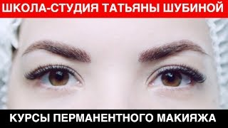 Обучение татуажу Татьяна Шубина | Перманентный макияж | Курсы татуажа |  Татьяна Шубина
