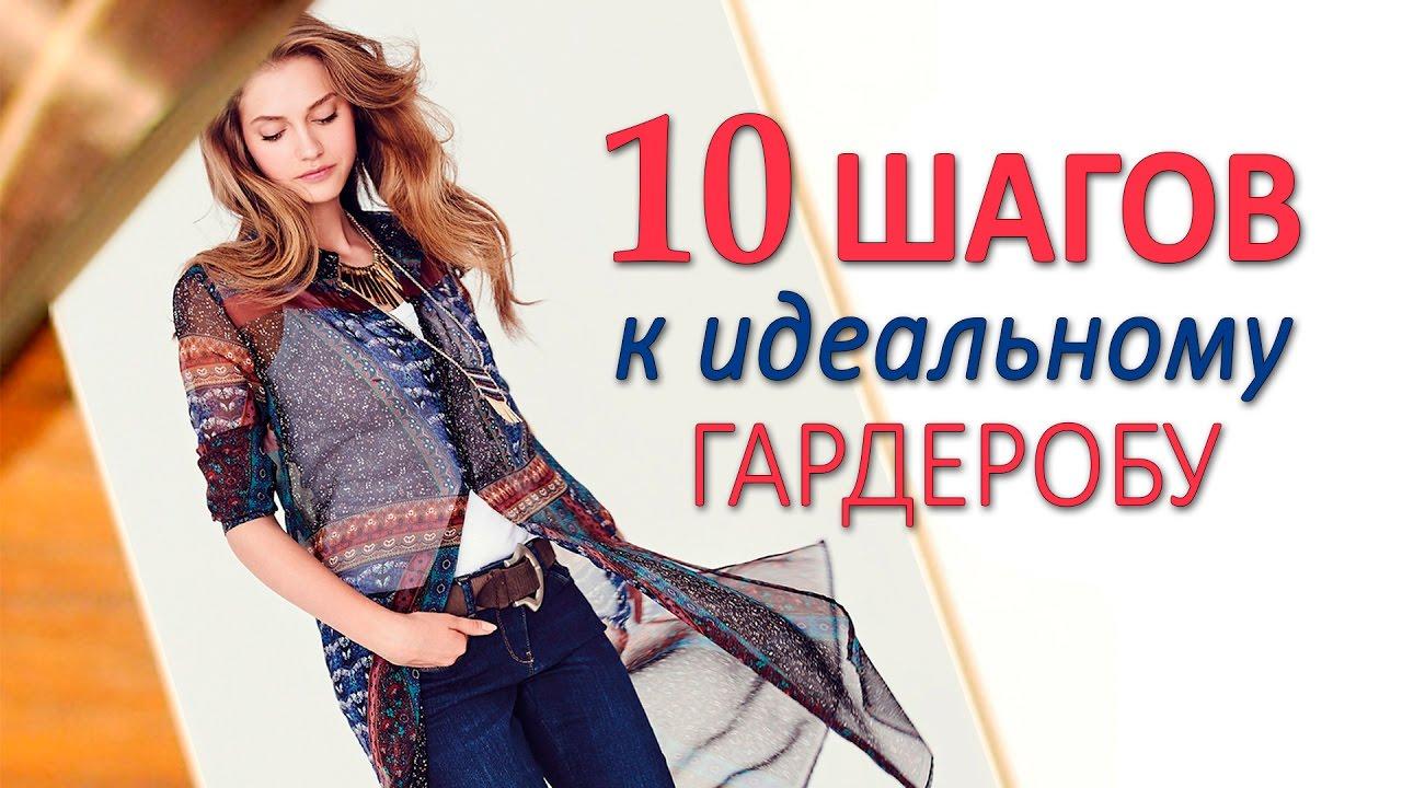 10 шагов к идеальному гардеробу и неповторимому стилю / Открытый вебинар