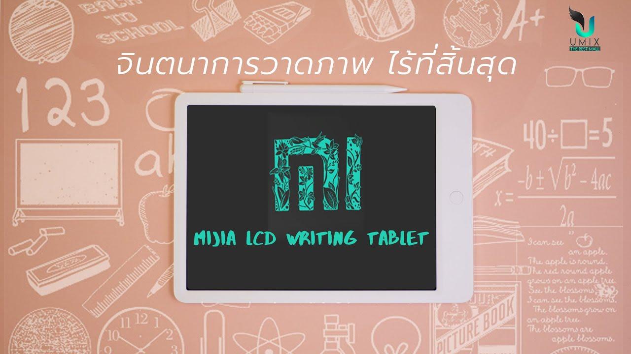UMIX : Xiaomi Mijia LCD Writing Tablet กระดานเขียน,วาดภาพ พร้อมปากกา