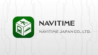 乗り換えアプリの決定版!! NAVITIME