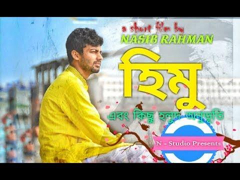 HIMU-হিমু এবং কিছু হলুদ অনুভূতি | short film | directed by Nasib Rahman | University of Barisal