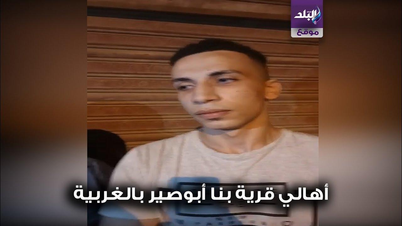 انفجار بيروت  عائلة شهيد لقمة العيش بالغربية .. عاوزين ابننا ندفنه بمسقط رأسه