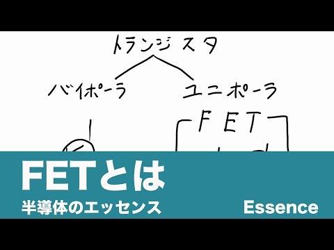 【半導体のエッセンス】FETとは - Essence