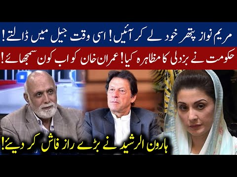 Haroon ur Rasheed gets angry on Imran Khan and Maryam Nawaz | 12 August 2020 | 92NewsHD