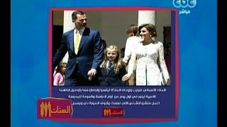 #الستات_مايعرفوش_يكدبوا | إعمل مينشن | ملك أسبانيا وزوجته يقومان معا بتوصيل ابنتهما إلى المدرسة