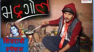 शिवरात्री स्पेशल, Bhadragol, Best Comedy, Shivaratri Special