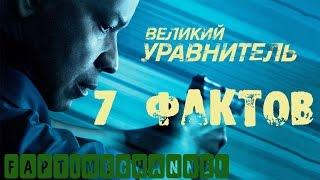7 фактов о фильме Великий уравнитель / The EQUALIZER