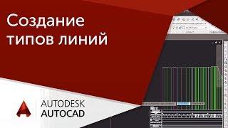 [Урок AutoCAD] Создание типов линий.