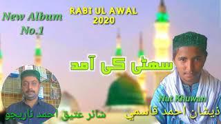 New Album 1 Meelad Nat 2020 Zeeshan Ahmed Qasmi Poet Atteeq Ahmed Narejo03032423427