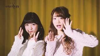 evelyn2017AW カタログ メーキング動画 出演 新井ひとみ(東京女子流) ...